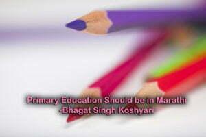 Primary Education Should be in Marathi: Bhagat Singh Koshyari